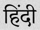 "The word ""Hindi"" in Devanagari script."